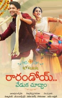 Rarandoi Veduka Chudham Movie Review